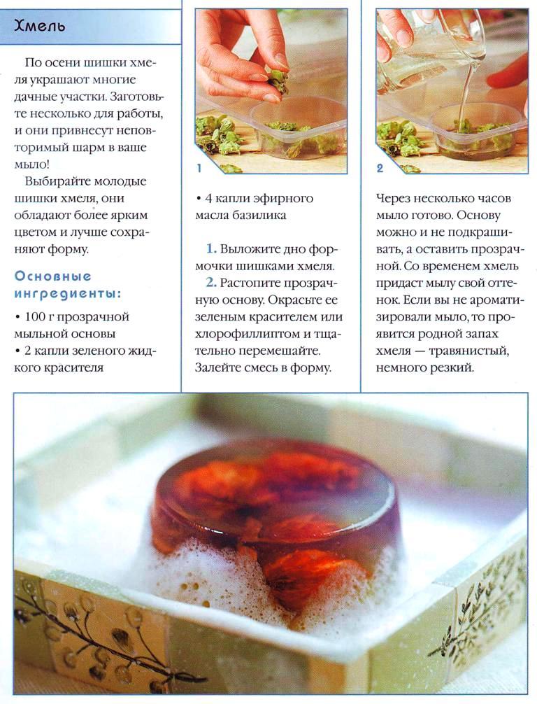 Лечебное мыло своими руками рецепты 94